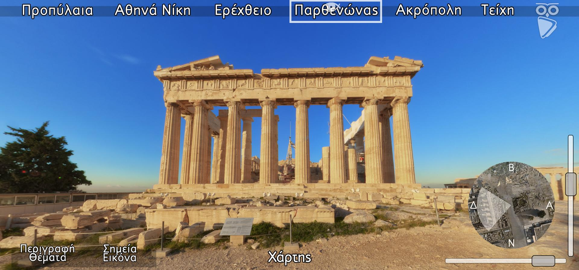Here, you can navigate on the modern Acropolis