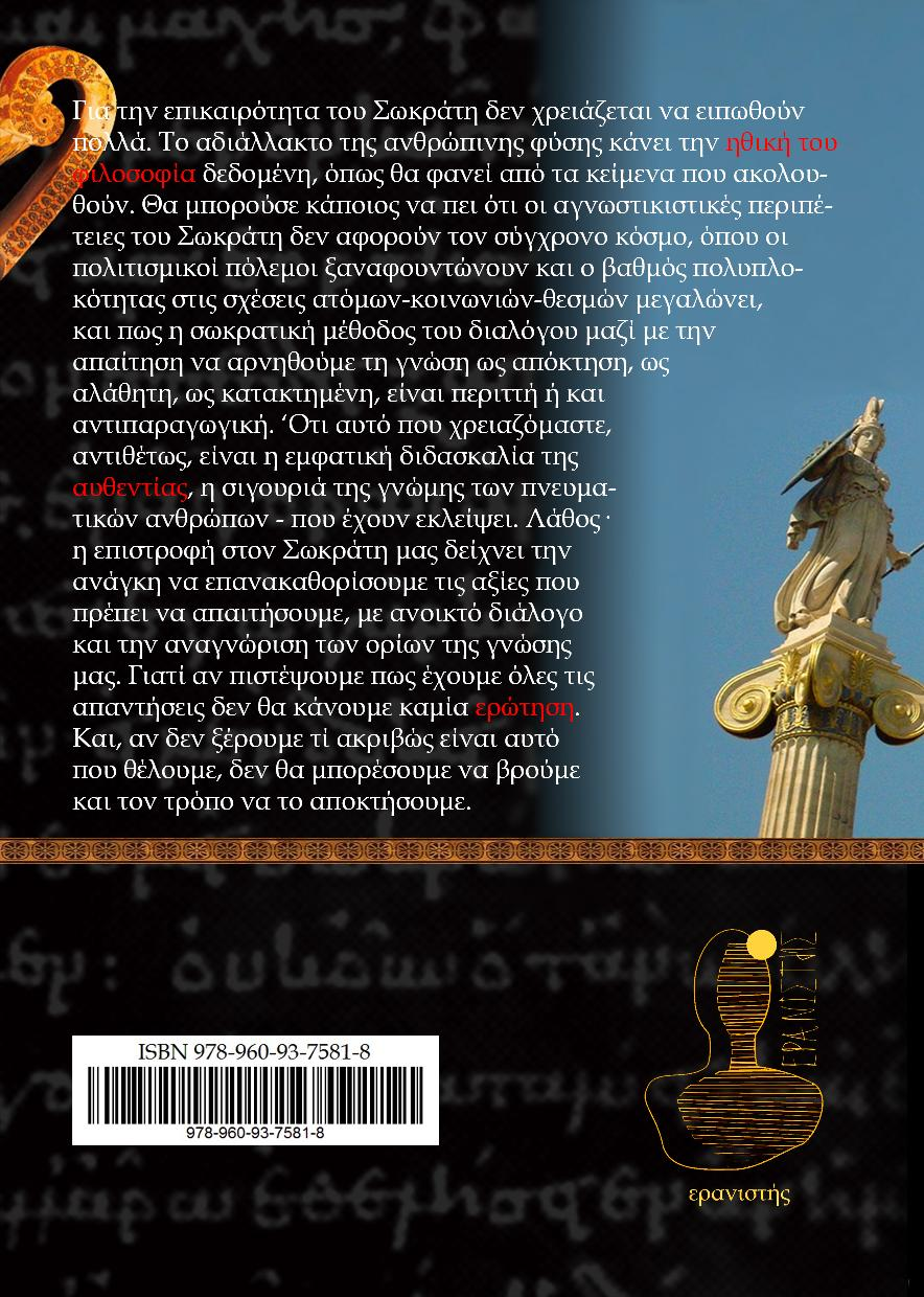 book-cover-back