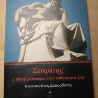 books-greek1