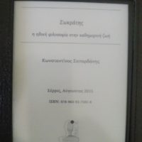 ebook greek 1