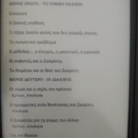 ebook greek 2